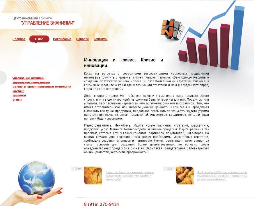 Продвижение сайтов семинар киев регистрация в каталогах Сестрорецк